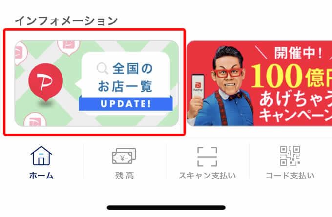 PayPay全国のお店一覧
